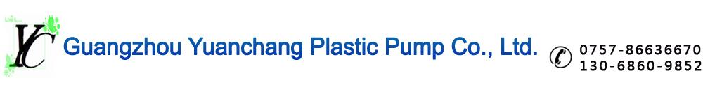 广州市源昌塑料制品有限公司