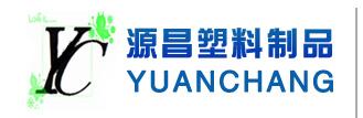 广州市源昌塑料制品有限公司官网